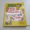 51 คำถาม เรียนรู้เศรษฐศาสตร์ใกล้ตัว Lee Chan Kyo, Song Yang Min เขียน Virus Head ภาพประกอบ วรรณารา จิราภัฑร แปล***สินค้าหมด***