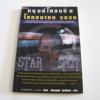 มนุษย์โคลนนิ่ง โลกอนาคต 3038 (Star Split) Katharyn Lasky เขียน จักรกฤษณ์ แก่นจันทร์ แปล****สินค้าหมด***