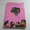เรื่องพิสดารของเด็กชายโนริยาสึ ตอนที่ 6 หุ่นยนต์ย้ายบ้าน ยาดามะ ชิโร เขียน วิยะดา คะวะงุจิ แปล