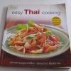 Easy Thai cooking กองบรรณาธิการนิตยสาร Health & Cuisine***สินค้าหมด***