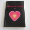 """เคล็ดลับแห่งความรักอันอุดม (The Secret of Abantant Love) อดัมส์ เจ. แจ็คสัน เขียน """"คนเดิม"""" แปล"""