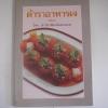 ตำราอาหารเจ เล่ม 2 โดย กองบรรณาธิการสำนักพิมพ์แสงแดด***สินค้าหมด***