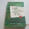 กล้าที่จะเปลี่ยน...กล้าที่จะเก่ง... Larina Kase เขียน ดร.ศาศวัต มหบุญพาชัยและดร.เต็มยศ ปาลเดชพงศ์ แปลและเรียบเรียง***สินค้าหมด***