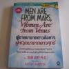 ผู้ชายมาจากดาวอังคาร ผู้หญิงมาจากดาวศุกร์ (Men are from Mars, Women are from Venus) พิมพ์ครั้งที่ 10 John Gray, Ph.D. เขียน สงกรานต์ จิตสุทธิภากร แปล ***สินค้าหมด***