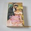 นวนิยายชุด เดลานีย์ ตอน เปลวรักสีทอง กัณหา แก้วไทย แปล***สินค้าหมด***