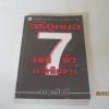 วิธีดูหมอเลข 7 ตัว ภาคพิสดาร โดย วรดารัศมี***สินค้าหมด***