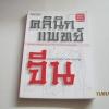 คลินิกแพทย์จีน นายแพทย์ภาสกิจ (วิทวัส) วัณนาวิบูล เขียน