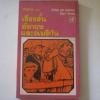 เรื่องสั้นอังกฤษและอเมริกัน (British and American Short Stories) รวมนักเขียน สายธาร แปล***สินค้าหมด***