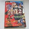 คู๋มือเฉลยเกม PS2 WAY OF THE SAMURAI 2 ***สินค้าหมด***