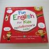 Fun English for Kids หนูเก่งอังกฤษได้ง่ายจัง ! BookaBooka! เขียน สัณหพรรณ พานิช แปล (มี CD)