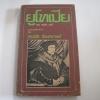 ยูโทเปีย พิมพ์ครั้งที่ 1 ทอมัส มอร์ เขียน สมบัติ จันทรวงศ์ แปลและเขียนคำนำ***สินค้าหมด***