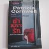 ฆ่าเพราะรัก (Body of Evidence) Patricia cornwell เขียน สุเมธ เชาว์ชุติ แปล***สินค้าหมด***