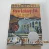 เกมไอยคุปต์ ซิลฟา คิดลีย์ ชไนเดอร์ เขียน แสงตะวัน แปล***สินค้าหมด***