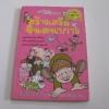 หนังสือชุด ปริศนากระตุ้นสมอง สร้างเสริมจินตนาการ Kim Choong-Won เขียน กรรณิการ์ โกวิทกุล แปล***สินค้าหมด***