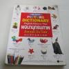 พจนานุกรมภาพ อังกฤษ-จีน-ไทย (Picture Dictionary English-Chinese-Thai) โดย ฝ่ายวิชาการภาษาอังกฤษ ซีเอ็ดฯ***สินค้าหมด***