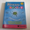 คิดแบบ GENIUS (Wake Up Your Creative Genius) พิมพ์ครั้งที่ 3 Kurt Hanks & Jay Parry เขียน ทวี ลักษมีวัฒนา แปล***สินค้าหมด***