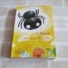 ชาร์ล็อตต์ แมงมุมเพื่อนรัก (Charlotte's Web) พิมพ์ครั้งที่ 15 อี.บี. ไวท์ เรื่อง คณา คชา แปล***สินค้าหมด***