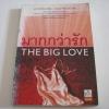 มากกว่ารัก (The Big Love) ซาราห์ ตันน์ เขียน พลอย จริยะเวช แปล