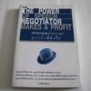 เจรจาแบบนักการทูต พูดแล้วมีกำไร (The Power of Speech Negotiator Makes A Profit) โดย อ.คณิต พูนผล***สินค้าหมด***