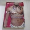 คุณตัวหัวใจว้าเหว่ (Call Boy) Ira Ishida เขียน ชลัช วารีทวีทรัพย์ แปล