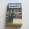 ปลายทางฝั่งรัก (One Girl at A Time) โรเบอร์ต้า ลีย์ เขียน ลัดดา แปล
