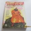 100 ทรชนในประวัติศาสตร์จีน กนกพร นุ่มทอง แปล***สินค้าหมด***