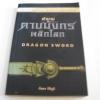 ตำนานดาบมังกรพลิกโลก (Dragon Sword) กันทร กิติภูมิ เขียน***สินค้าหมด***