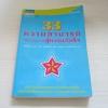 33 ความสามารถสร้างโอกาสสู่ความสำเร็จ เจี่ยงจิ้งจู่, ริวงาวะ มิกะ และจูอวี้หง เขียน รำพรรณ รักศรีอักษร แปล