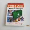 First Aid ก่อนจะถึงมือหมอ Dr. R.M. Youngson with The Diagram Group เขียน นพ.พงษ์ศักดิ์ น้อยพยัคฆ์ เรียบเรียง***สินค้าหมด***
