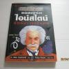 คนดังทะลุโลก แอลเบิร์ต ไอน์สไตน์ กับจักรวาลยืดหด Dr Mike Goldsmith เขียน Philip Reeve ภาพประกอบ พลอย โจนส์ แปล***สินค้าหมด***