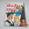 หนังสือชุดเรียนภาษาอังกฤษจากวรรณกรรม ต้นส้มแสนรัก (My Sweet Orange Tree) กาญจนา ประสพเนตร และนัยนา แผ่วิจิตร์ แปล***สินค้าหมด***