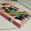 Wonder Girl รักร้ายละลายใจ / BabyLinLin หนังสือใหม่ทำมือ***มีตำหนิตามรูป***สนุกมากคะ***