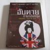 จับตายภาษาอังกฤษ #2 Englished : Dead Or Alive ดร.วิโรจน์ ถิรคุณ เขียน***สินค้าหมด***