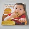 หม่ำอร่อย (Healthy Baby Puree) พิมพ์ครั้งที่ 6 ปาหนัน เดชเพียร เขียน***สินค้าหมด***