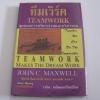 ทีมเวิร์ค สุดยอดการบริหารงานและบริหารคน (TeamWork Makes The Dream Work) John C. Maxwell เขียน วรกิจ แปลและเรียบเรียง***สินค้าหมด***