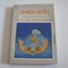 """เทพนิยายกรีก (Myths and Enchantment Tales) พิมพ์ครั้งที่ 3 มาร์กาเร็ต อีแวนส์ เขียน """"วัชรินทร์ อำพัน"""" แปลและเรียบเรียง***สินค้าหมด***"""