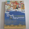 เลาะเมดิเตอร์เรเนียน (Mediterranean) กาญจนา หงษ์ทอง เขียน แม็คไกเวอร์ ภาพ***สินค้าหมด***