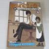 คุณชายนักสืบกับคุณเหมียวปีศาจ เล่มเดียวจบ Toiyou Kazumi เขียน