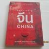ถนนการค้าสู่จีน (New Trade Lane to China) ดร.อักษรศรี (อติสุธาโภชน์) พานิชสาส์น เขียน***สินค้าหมด***