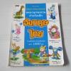พจนานุกรมภาพสำหรับเด็ก อังกฤษ ไทย รวมคำศัพท์ภาษาอังกฤษกวา 1,000 คำ***สินค้าหมด***