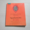 กฏแห่งกระจก (A Rule of Mirror) พิมพ์ครั้งที่ 10 โยชิโนริ โนงุจิ เขียน ทิพย์วรรณ ยามาโมโตะ แปล ***สินค้าหมด***