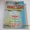 เดอะ บีช (The Beach) Alex Garland เขียน มนันยา แปล***สินค้าหมด***