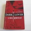ราชันผู้พิทักษ์ (Dark Lover) J.R. Ward เขียน จิตอุษา แปล***สินค้าหมด***