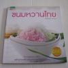 ขนมหวานไทย ธัญนันท์ อบถม เขียน***สินค้าหมด***