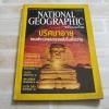 NATIONAL GEOGRAPHIC ฉบับภาษาไทย กันยายน 2544 ปริศนาอายุของพีระมิดและสรรพสิ่งในจักรวาล***สินค้าหมด***