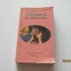บ่วงรักบ่วงสวาท (The Golden Chance) เจนย์ แอนน์ เครนท์ซ เขียน อิสรีย์ แปล***สินค้าหมด***