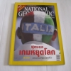 NATIONAL GEOGRAPHIC ฉบับภาษาไทย มิถุนายน 2549 ฟุตบอล เกมหยุดโลก***สินค้าหมด***