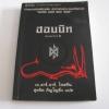 ฮอบบิท พิมพ์ครั้งที่ 5 เจ.อาร์.อาร์.โทลคีน เขียน สุดจิต ภิญโญยิ่ง แปล**สินค้าหมด***