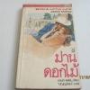 ม่านดอกไม้ (With a Little Luck) Janet Dailey เขียน บุญญรัตน์ แปล***สินค้าหมด***
