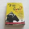 วาย น็อท? (Why Not?) แบร์รีย์ เนลบัฟฟ์และเอียน ไอเรส เขียน มณทิรา อินคชสาร แปล